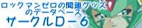 サークルD−6